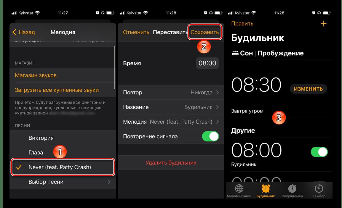Результат изменения мелодии в приложении Будильник на iPhone