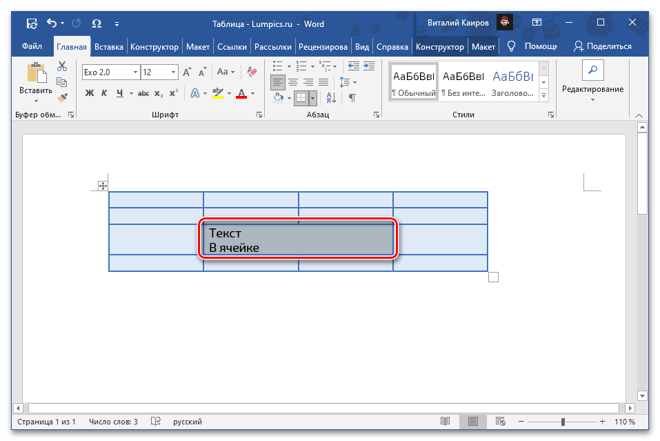 Результат объединения ячеек из таблицы через контекстное меню в программе Microsoft Word