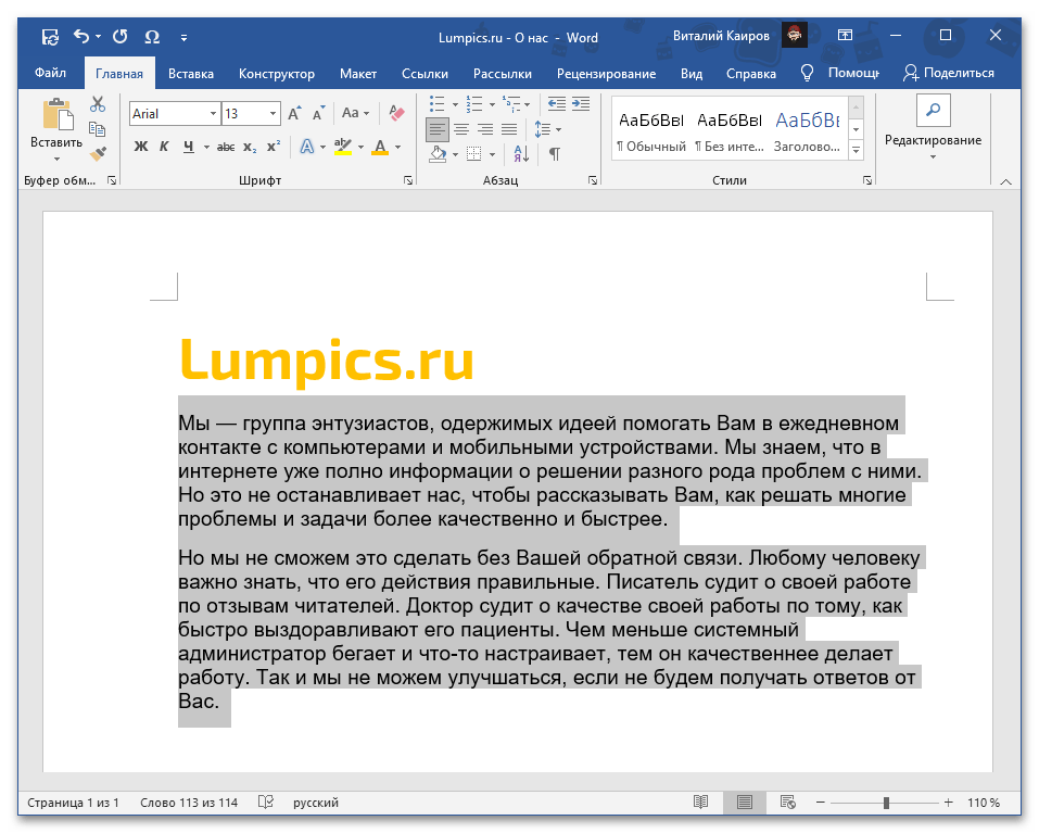 Результат удаления сразу всех ссылок в документе Microsoft Word