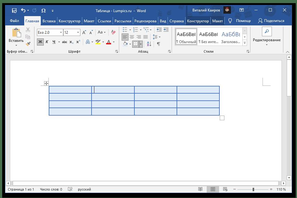 Результат удаления столбца из таблицы через контекстное меню в программе Microsoft Word