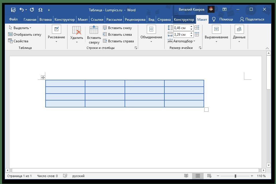 Результат удаления столбцов во вкладке Макет группы Работа с таблицами в программе Microsoft Word