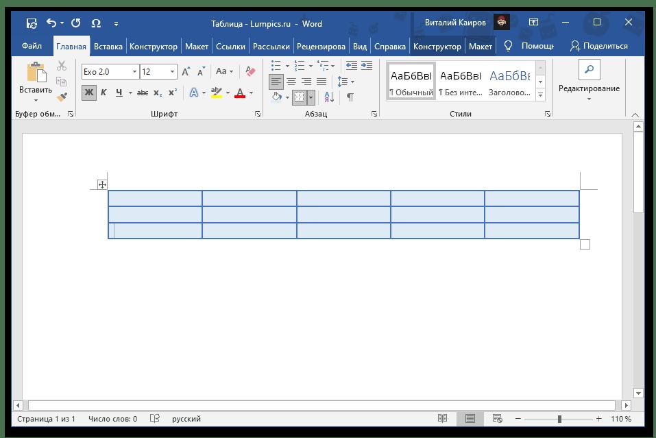 Результат удаления строки из таблицы через контекстное меню в программе Microsoft Word