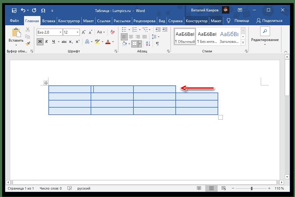 Результат удаления ячейки из таблицы через контекстное меню в программе Microsoft Word