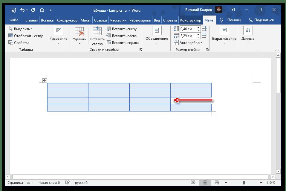 Результат удаления ячейки во вкладке Макет группы Работа с таблицами в программе Microsoft Word