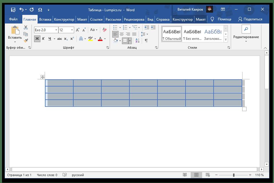 Результат выравнивания ширины столбцов в таблице в программе Microsoft Word