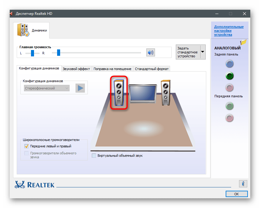 Ручная проверка в диспетчере управления звуком для решения проблемы, когда один наушник играет тише другого