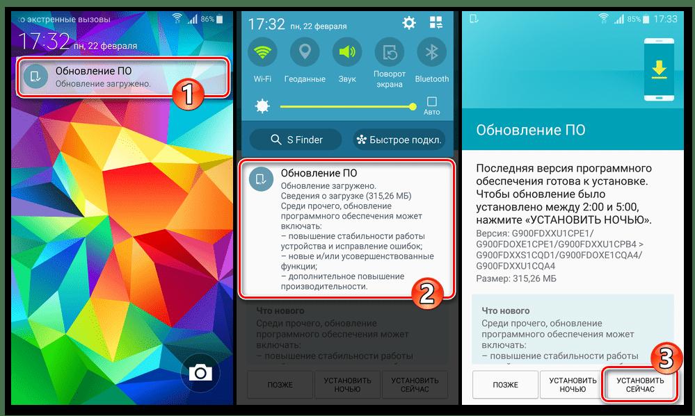 Samsung Galaxy S5 (SM-G900FD) Начало установки скачанного OTA-обновления ОС девайса
