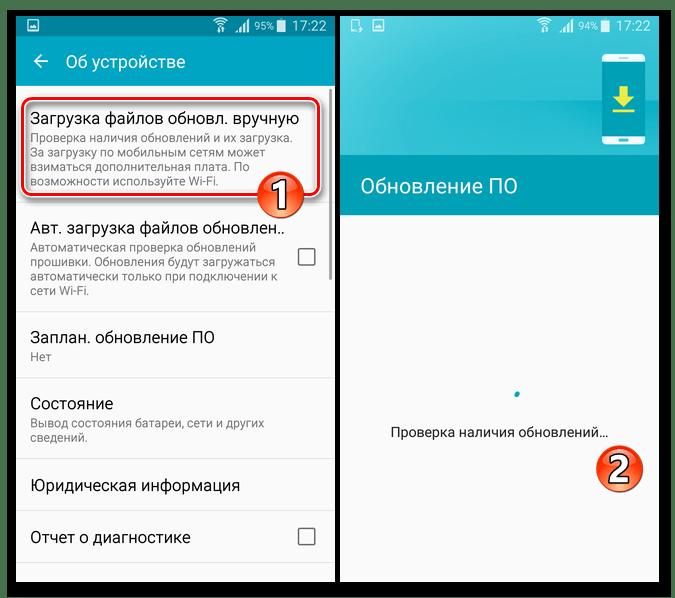 Samsung Galaxy S5 (SM-G900FD) Настройки - Об устройстве - Загрузка файлов обновл. вручную - проверка наличия апдейтов на сервере