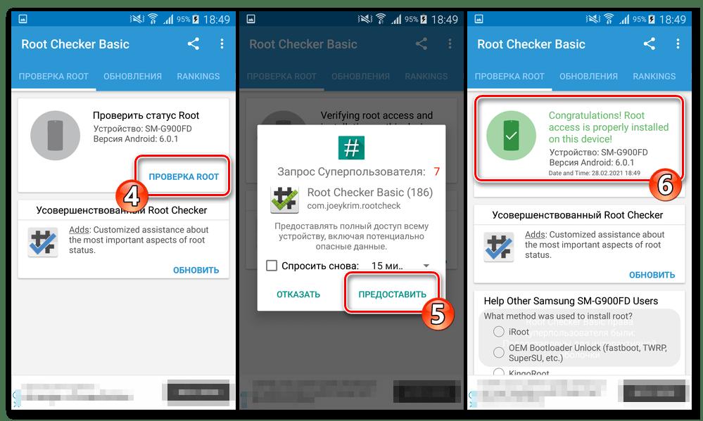 Samsung Galaxy S5 SM-G900FD Процесс проверки наличия привилегий Суперпользователя на смартфоне через приложение Root Checker