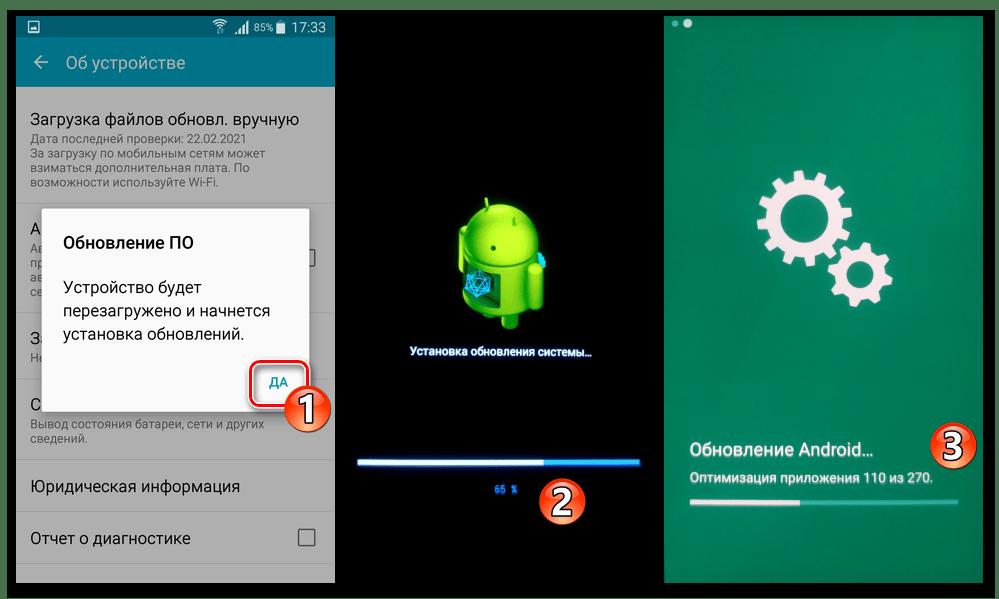 Samsung Galaxy S5 (SM-G900FD) процесс установки обновления ОС на девайс