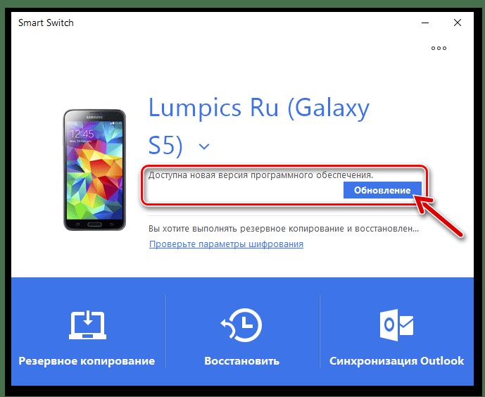 Samsung Galaxy S5 (SM-G900FD) Smart Switch Доступно обновление системы смартфона - переход к скачиванию пакета