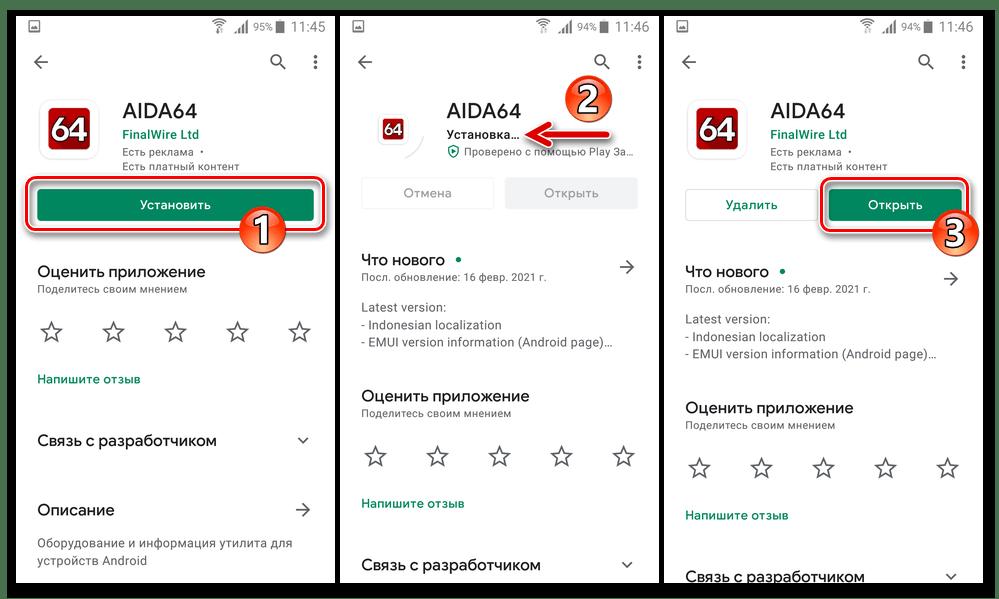 Samsung Galaxy S5 (SM-G900FD) Установка приложения AIDA64 из Google Play Маркета для точного определения модификации смартфона