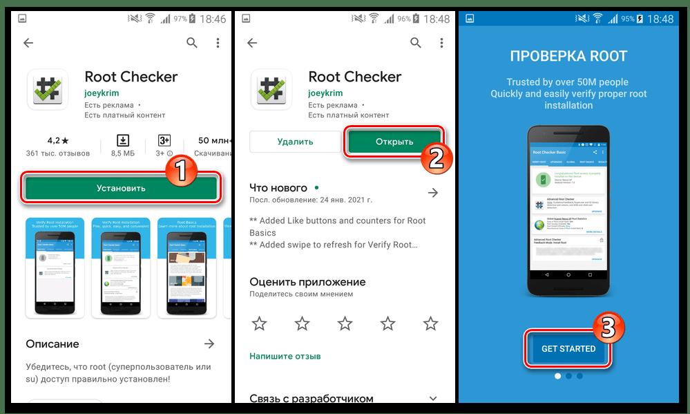 Samsung Galaxy S5 SM-G900FD Установка приложения Root Checker для проверки эффективности выполения активации рут-прав на смартфоне