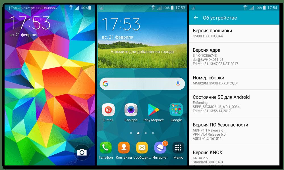 Samsung Galaxy S5 (SM-G900FD) запуск ОС смартфона после установки однофайловой прошивки через ODIN с ПК