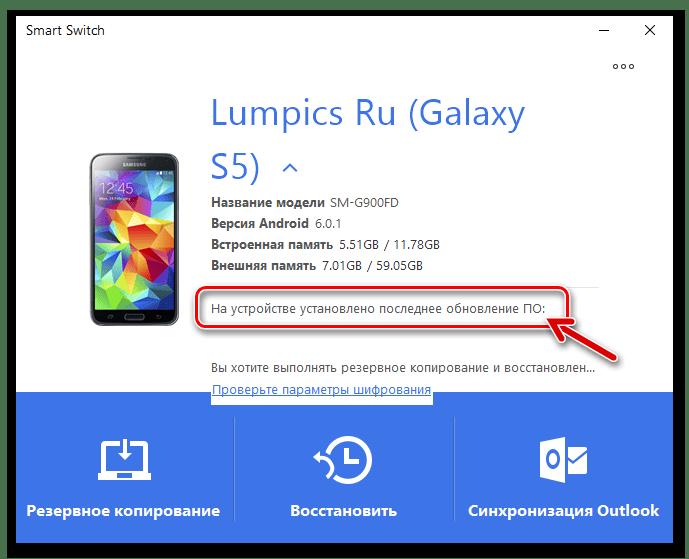 Samsung S5 Smart Switch на устройстве установлено последнее обновление ПО