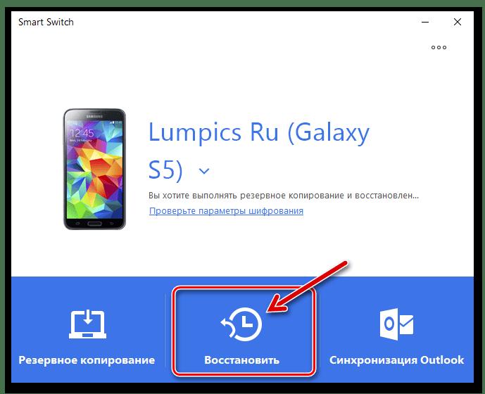 Samsung S5 Smart Switch переход в раздел Восстановление программы