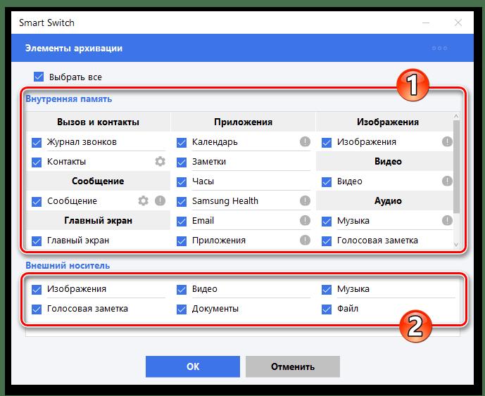 Samsung S5 Smart Switch выбор помещаемых в резервную копию на диске компьютера объектов