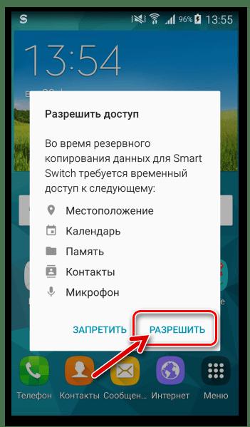 Samsung S5 Smart Switch выдача разрешения доступа программы к данным на смартфоне для создания бэкапа информации на диске ПК