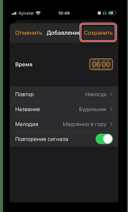 Сохранить установленный будильник в приложении Часы на iPhone