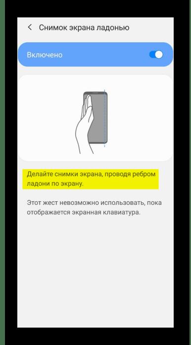 Создание скриншота ладонью на Samsung A10