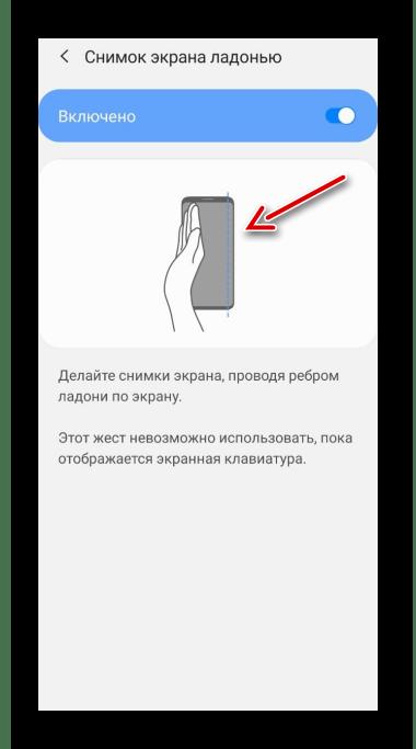 Создание скриншота ладонью на Samsung A31