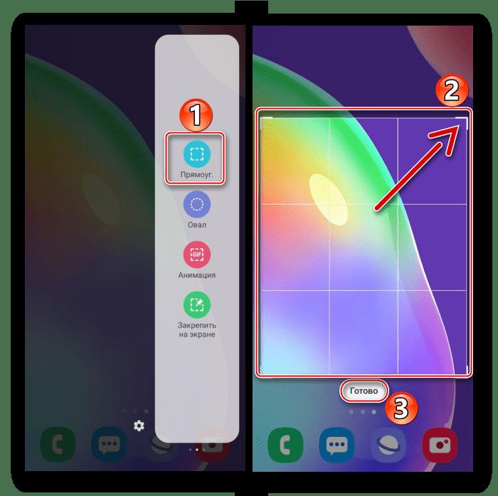 Создание скриншота с помощью панели edge на Samsung A31