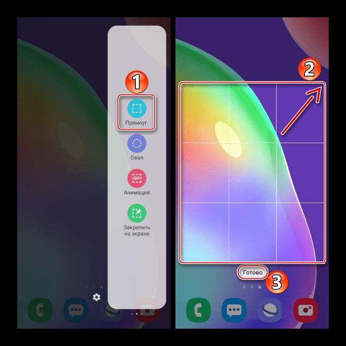Создание скриншота с помощью панели edge на Samsung A41