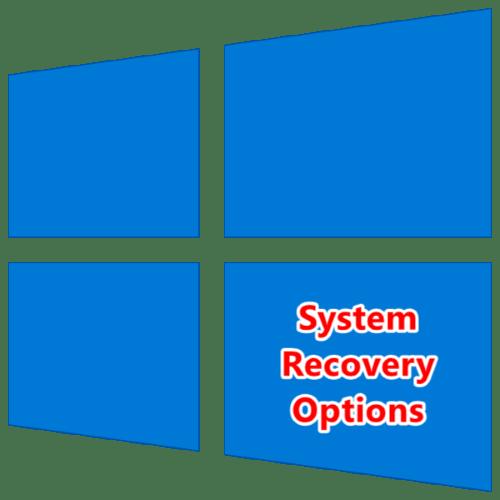 system recovery options при загрузке windows 10 что делать