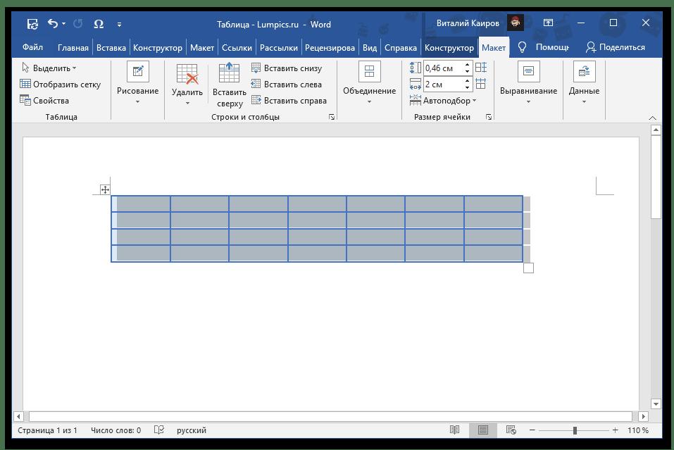 Таблица со столбцами заданной ширины, установленной через Свойства, в программе Microsoft Word