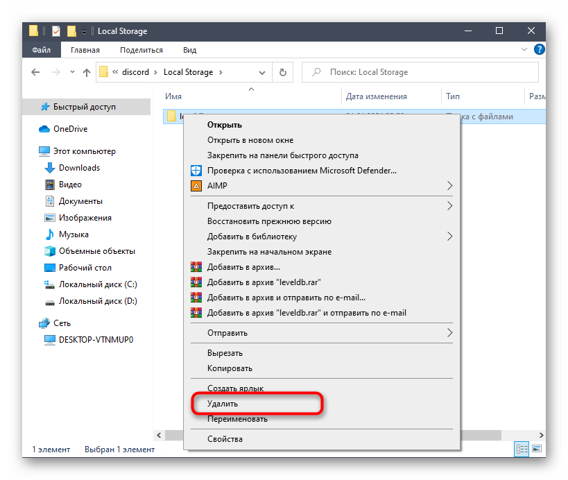 Удаление содержимого папок с кешем программы для решения тормозов Discord во время игры