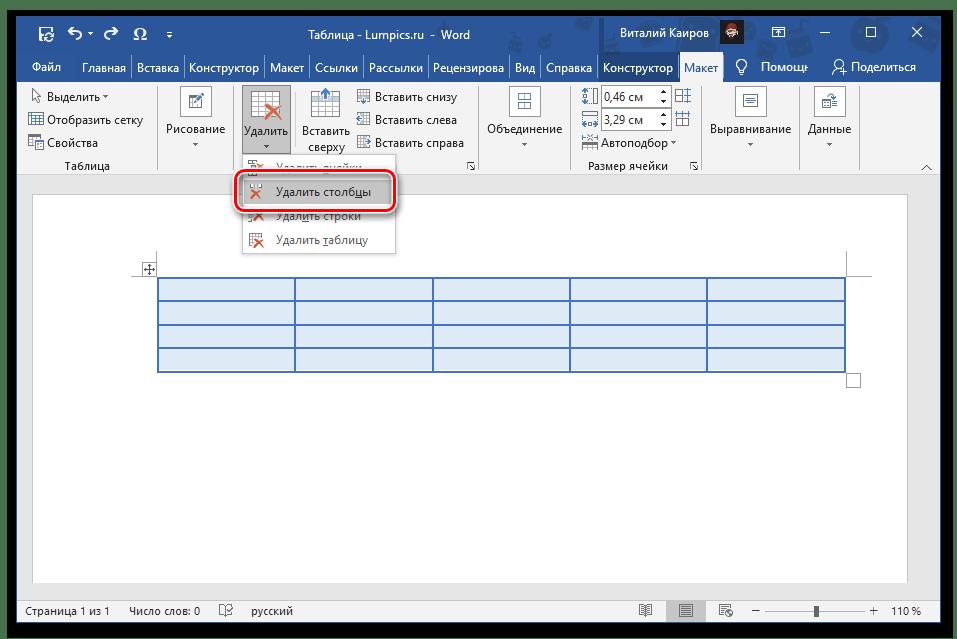 Удалить столбцы во вкладке Макет группы Работа с таблицами в программе Microsoft Word