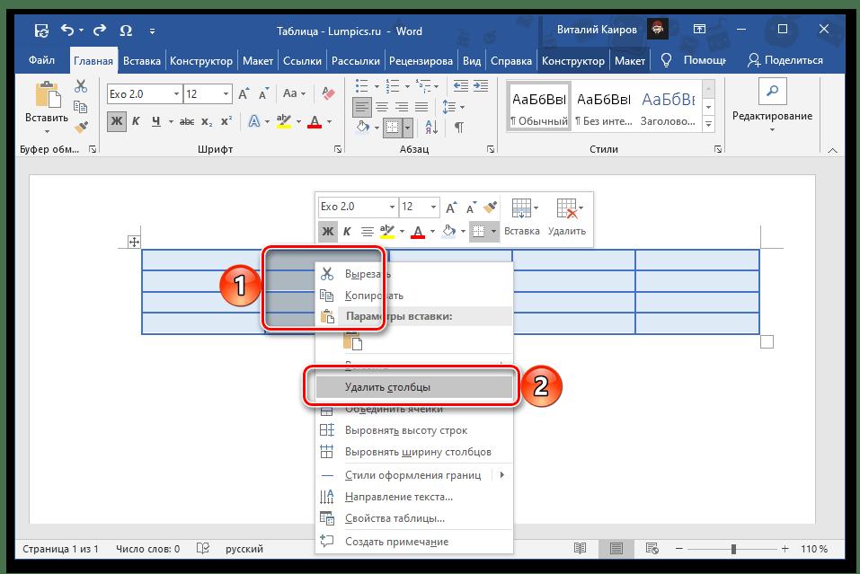 Удалить столбец из таблицы через контекстное меню в программе Microsoft Word
