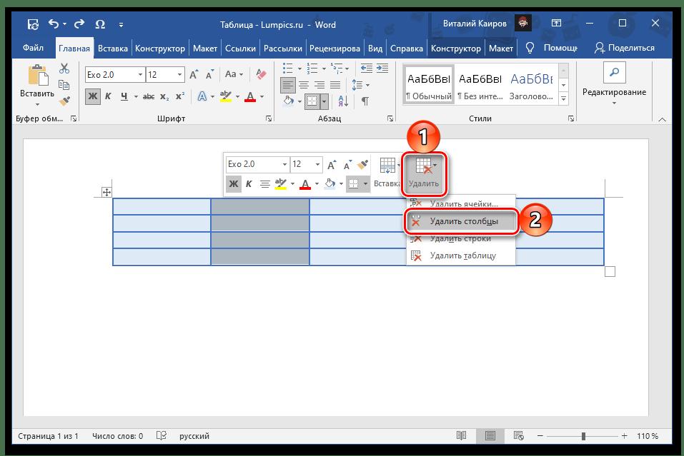 Удалить столбец из таблицы через контекстное меню вторым вариантом в программе Microsoft Word