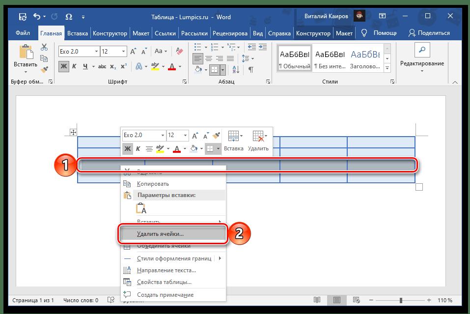 Удалить строку из таблицы через контекстное меню в программе Microsoft Word