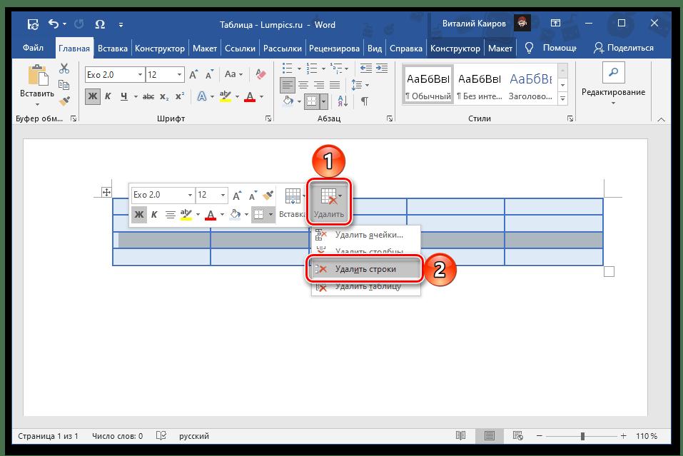 Удалить строку из таблицы через контекстное меню вторым вариантом в программе Microsoft Word