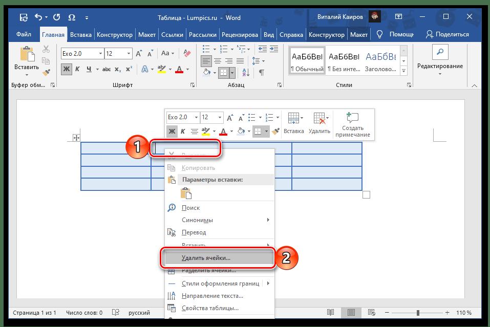 Удалить ячейки из таблицы через контекстное меню в программе Microsoft Word