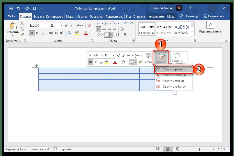 Удалить ячейки из таблицы через контекстное меню вторым вариантом в программе Microsoft Word