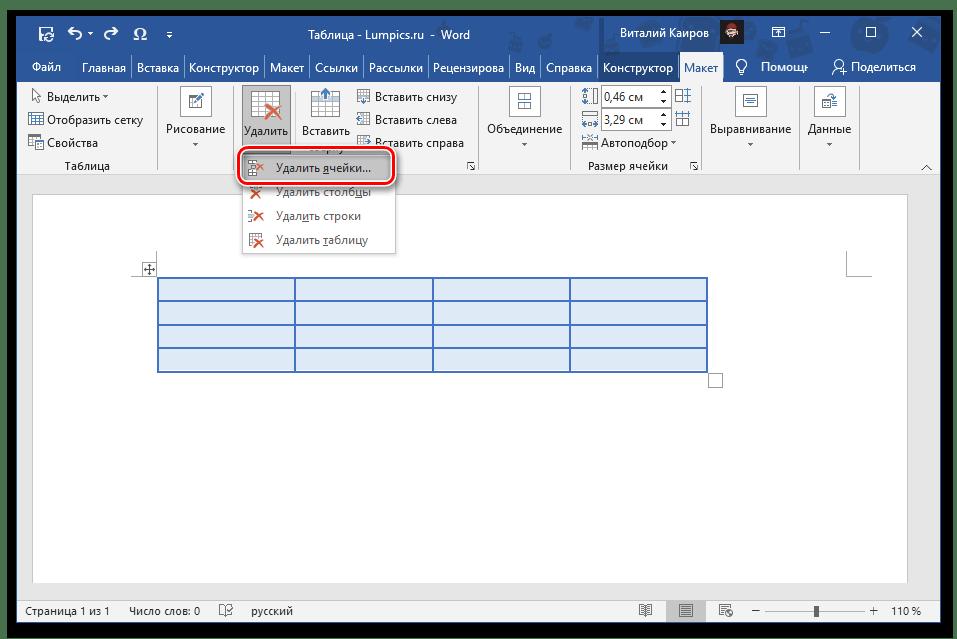 Удалить ячейки во вкладке Макет группы Работа с таблицами в программе Microsoft Word