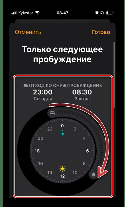 Указание времени сна и пробуждения для будильника в приложении Часы на iPhone