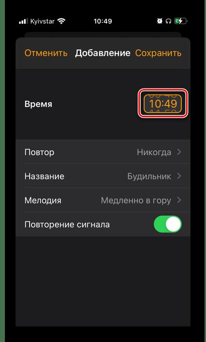 Указать время срабатывания Будильника в приложении Часы на iPhone