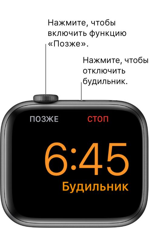 Управление будильником на часах Apple Watch