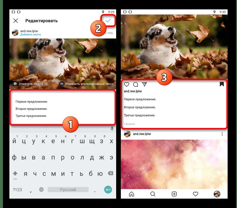 Успешное добавление переноса строки в мобильном приложении Instagram