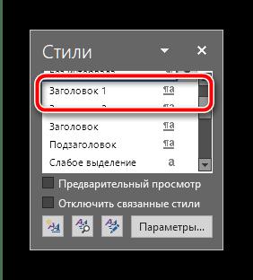 Установить стиль заголовка 1 для создания содержания в документе Microsoft Word