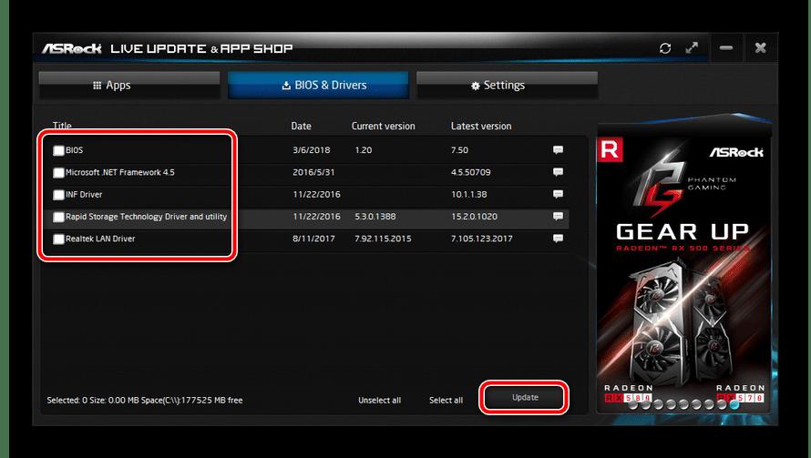 Установка драйверов чипсета для устранения ошибки «Был произведен возврат к устройству device raidport0» в Windows 10