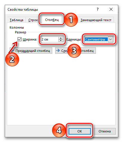 Установка заданной ширины столбцов таблицы в окне Свойства в программе Microsoft Word