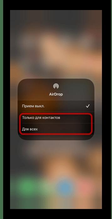 Включение airdrop через Пункт управление iPhone