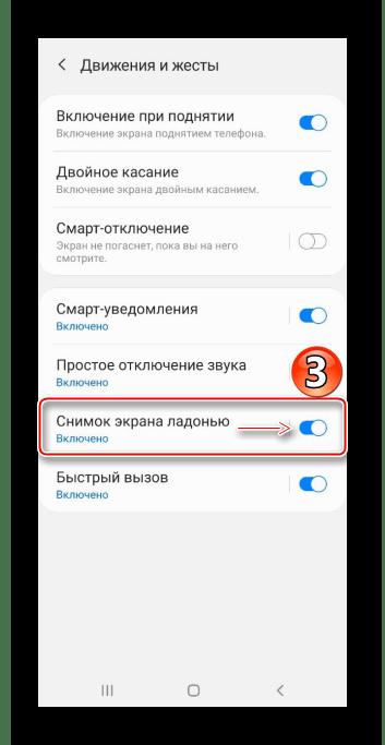 Включение функции скриншот ладонью на Samsung A31