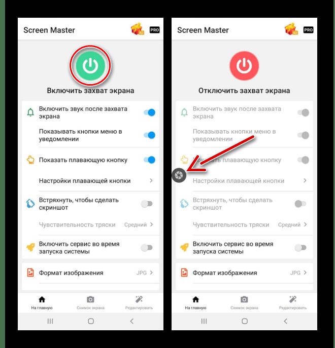 Включение функции захвата экрана в приложении Screen Master