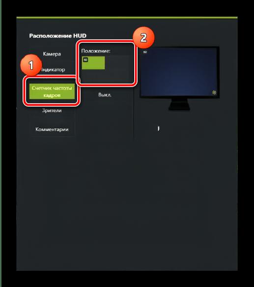 Включение опции и местоположение элемента оверлея GeForce Experience для включения счётчика FPS