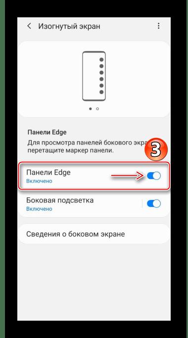 Включение панели edge на Samsung A31